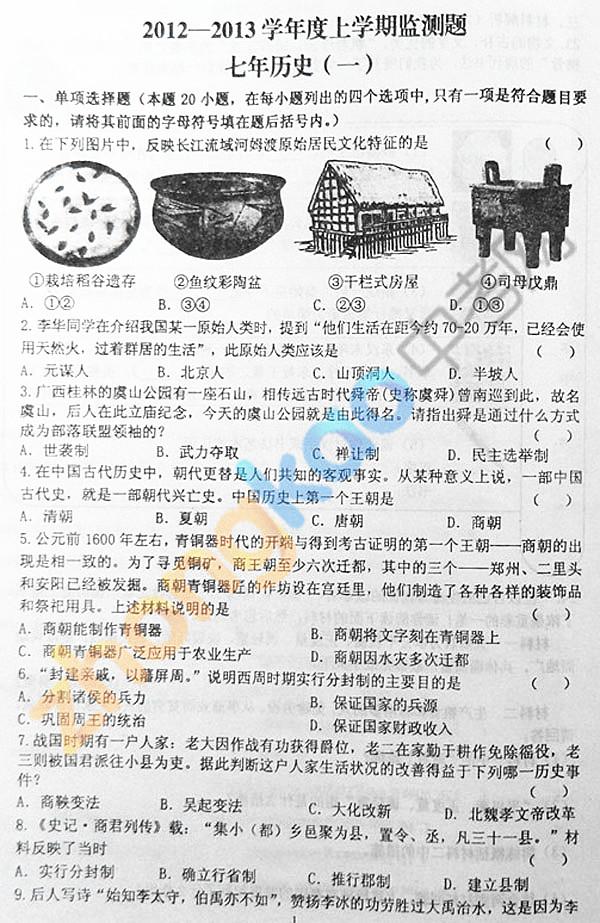 沈阳市铁西区2012-2013学年七年级历史期中考试题