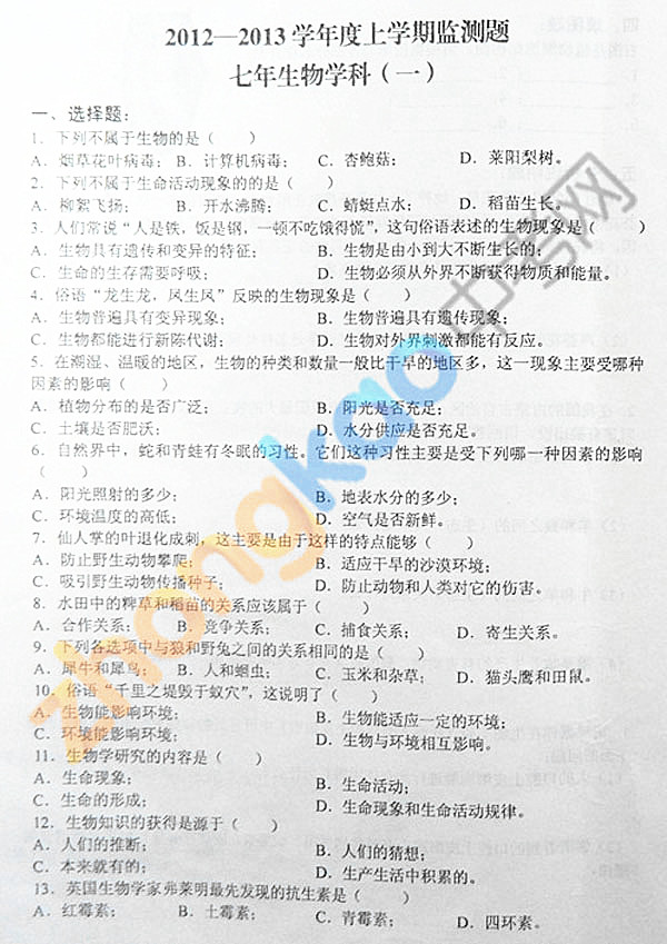 沈阳市铁西区2012-2013学年七年级生物期中考试题