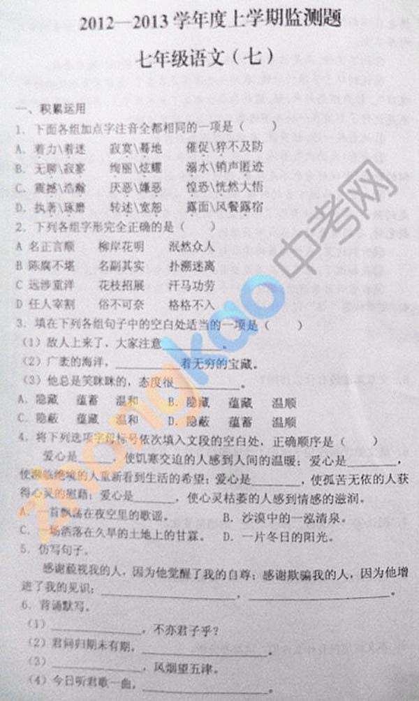 沈阳市铁西区2012-2013学年七年级语文期中考试题