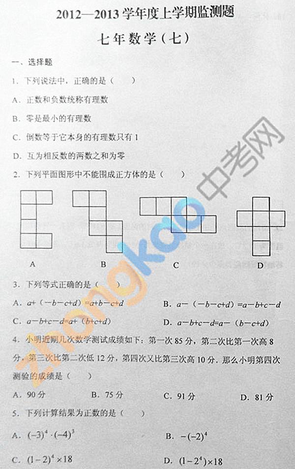 沈阳市铁西区2012-2013学年七年级数学期中考试题
