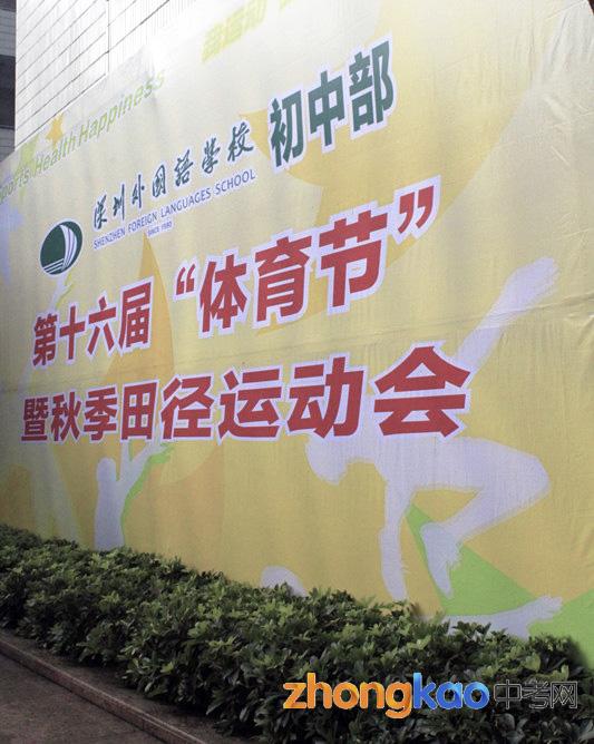 深圳外国语学校体育节
