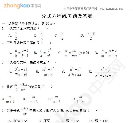 化简求值题及答案100道_分式化简题及答案100道_50道分式乘除题及答案