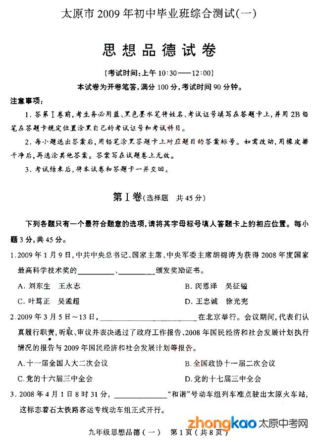 太原市2009年初中毕业班思想品德综合测试(一)