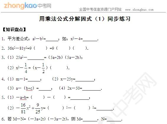 初中數學用乘法公式分解因式同步練習題圖片