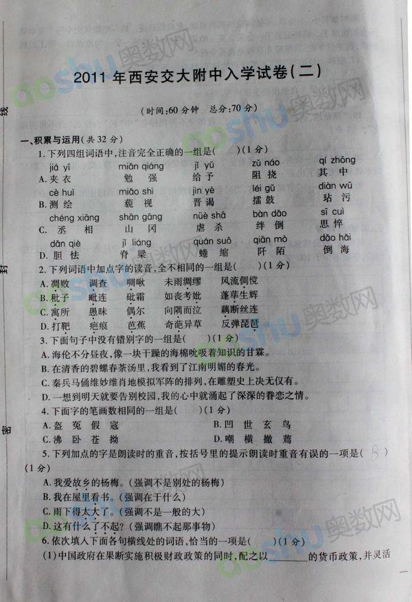 小编将2011年西安小升初中交大附中的入学真题进行了