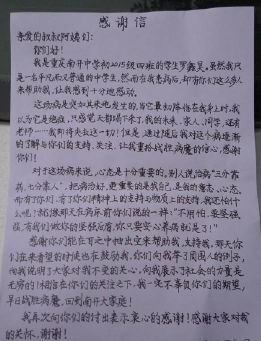 【写给希望工程的阿姨叔叔们的感恩信】