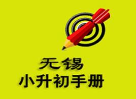 2013无锡小升初手册