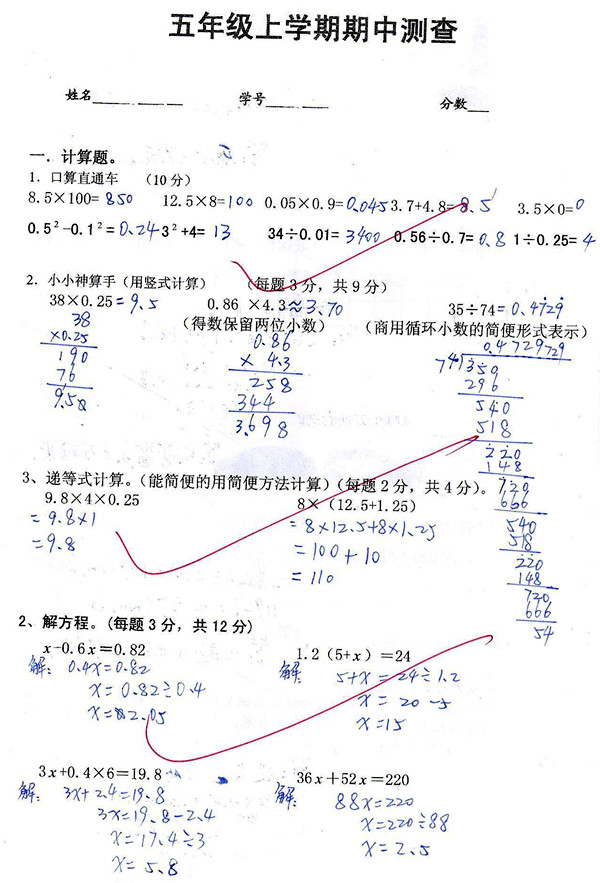 小学试题库 五年级 期中试题 数学 > 正文           武汉奥数网11月
