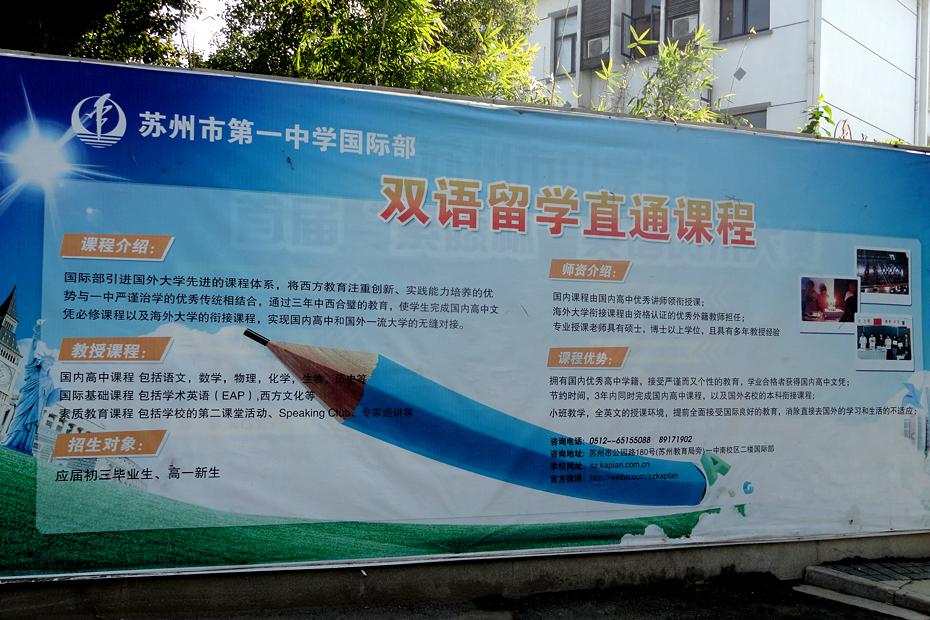 上图:苏州市第一中学校园风采(邹海芳 摄 苏州 ... : 中学1年 数学 方程式 : 中学