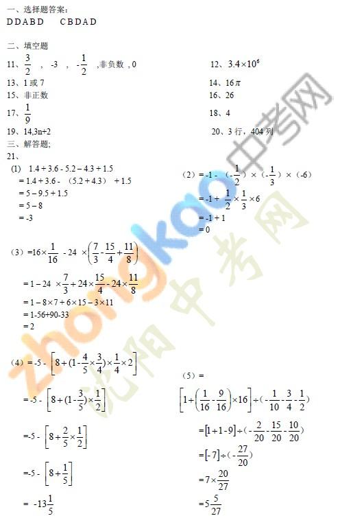 东北育才双语学校2012年10月份月考七年级数学题参考答案