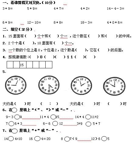 [人教版初一数学试卷]一年级数学上册期末试卷人教版