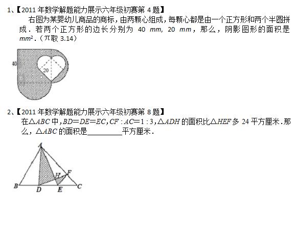 解题能力展示辅导题之几何题