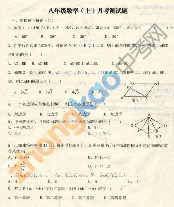 2012年和平区初中八年级11月月考数学题及部分参考答案