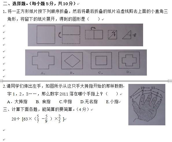 2011年稼轩中学小升初数学招生试卷B卷