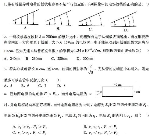 华约自主招生试题_华约2012年自主招生物理试题答案及解析_自主