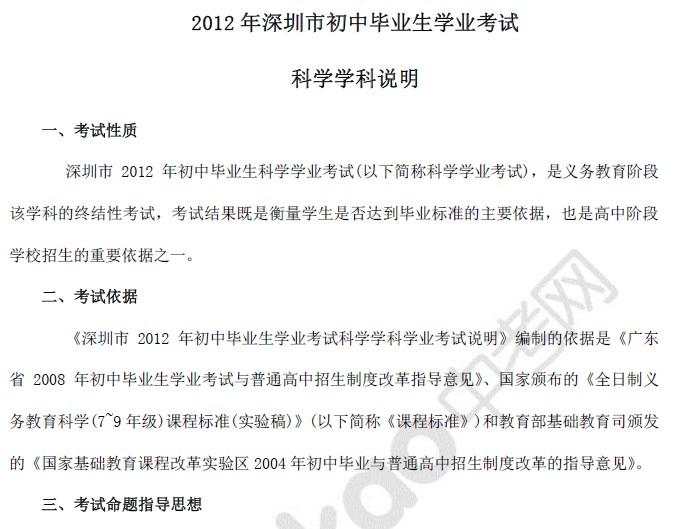 2012年深圳中考科学考试说明