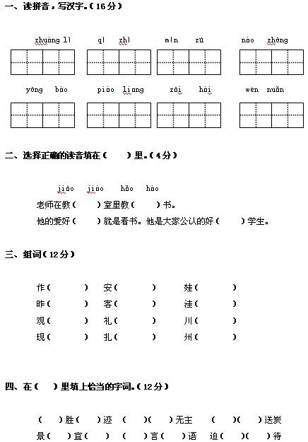 人教版二年级上册语文期末试卷及答案二图片