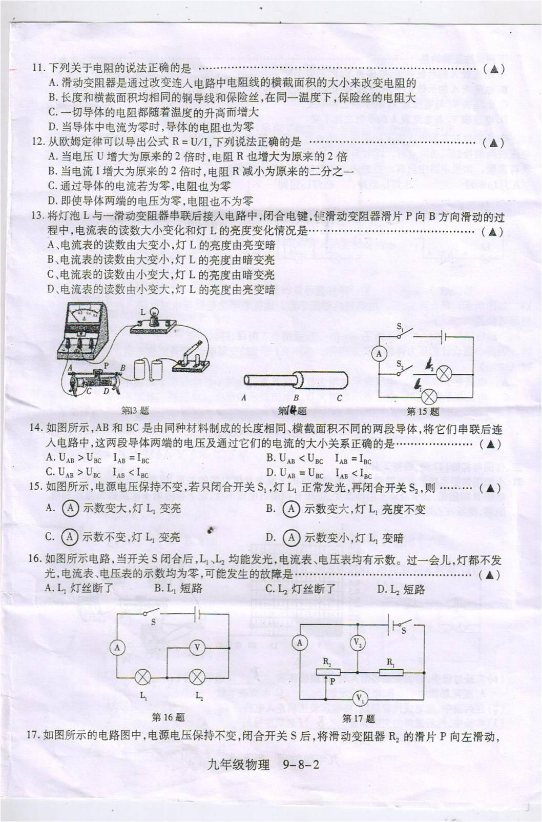 合肥三十八中九年级物理知识与能力单元测试卷——探究电路(2)