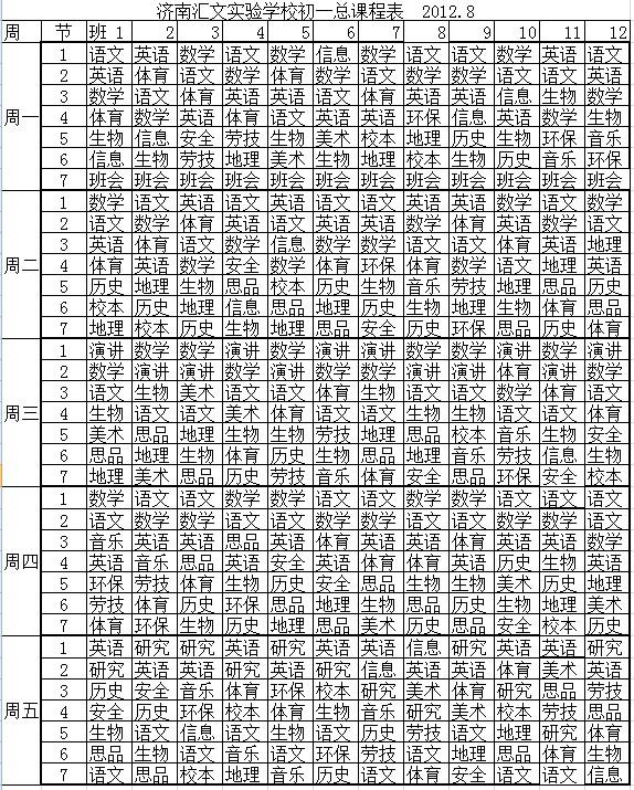汇文七年级各班课程表