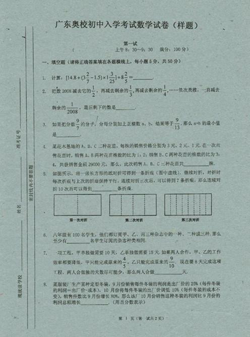 株洲奥校初中入学v初中数学试卷样题(一)的初中广东图片