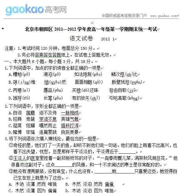 北京朝阳区11―12学年高一第一学期期末语文试卷