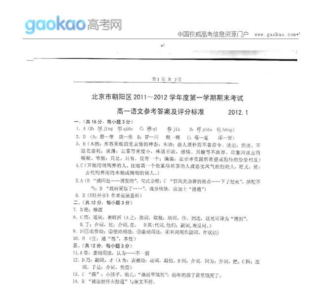 北京朝阳区11―12学年高一第一学期期末语文答案