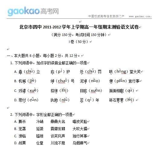 北京四中11-12学年高一上期末语文试卷及答案