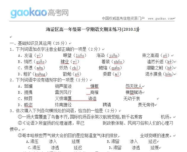 北京海淀区高一年级第一学期语文期末练习(2010.1)
