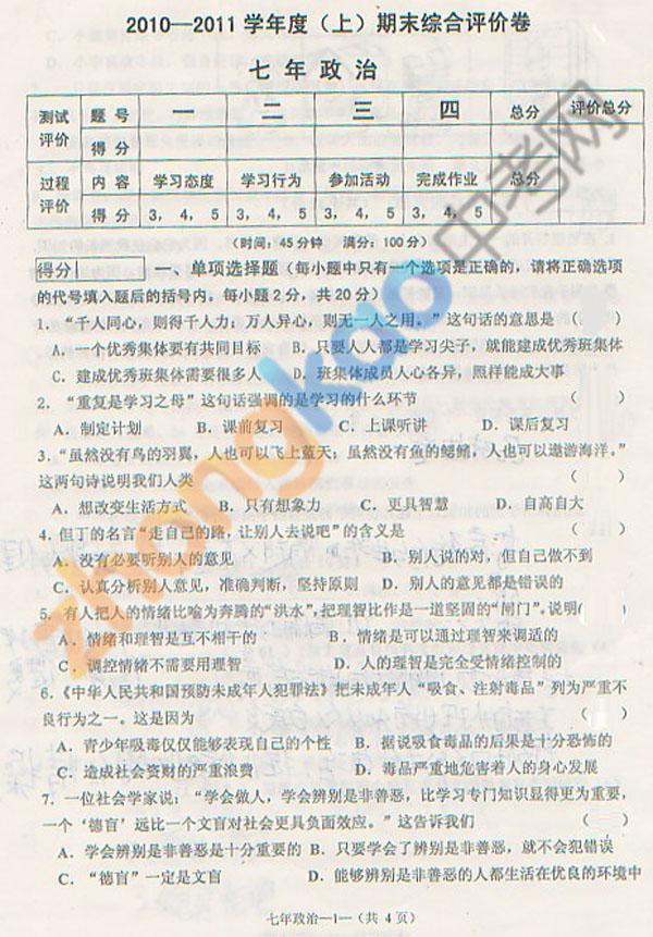 沈阳市虹桥中学2010-2011学年七年级上学期期末政治考试题