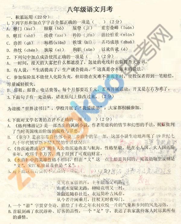 2012年和平区初中八年级11月月考语文题