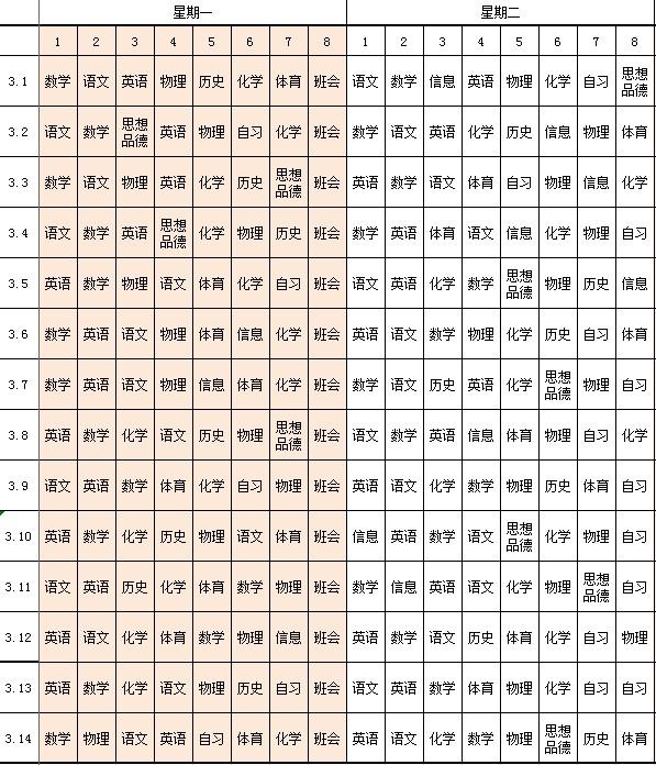 山师二附九年级课程表