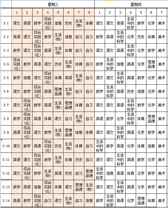 山师二附中初三年级课程表