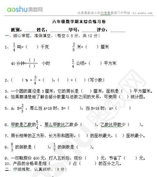 北京六年级数学上册期末模拟卷