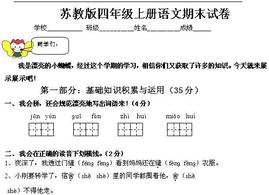 2012苏教版四年级上册语文期末试卷