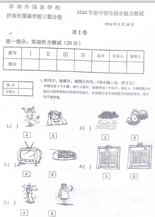 济南外国语小升初英语试题
