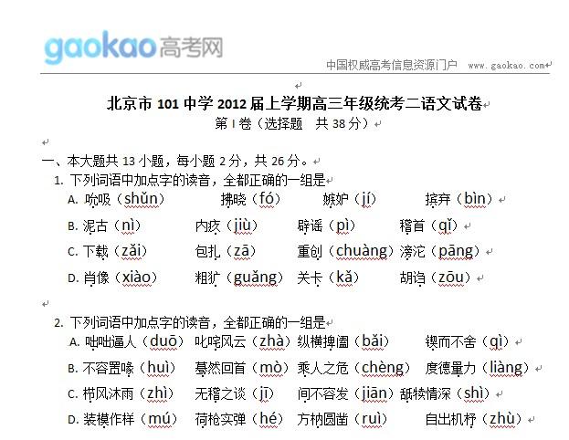 北京市101中学2012届上学期高三统考语文试卷