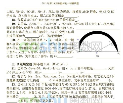 第23届希望杯数学初一年级初赛试题及解析 2