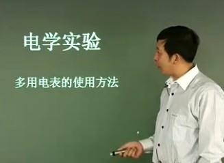 高三物理:多用电表的使用方法