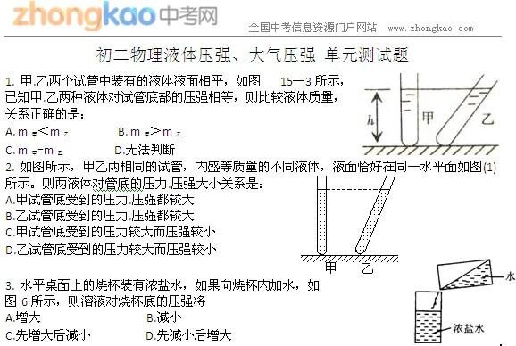 初二物理液体压强单元测试题