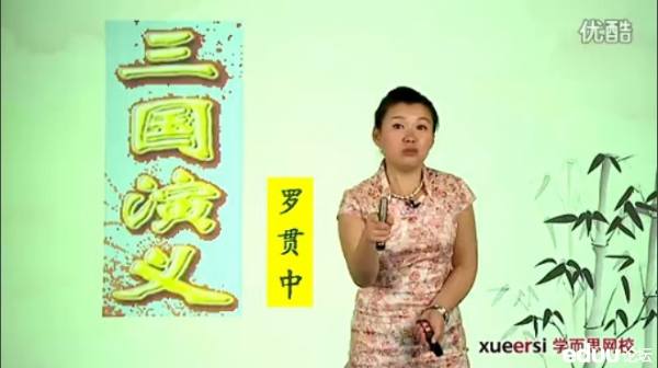 2013沈阳中考四大名著视频课程之三国演义