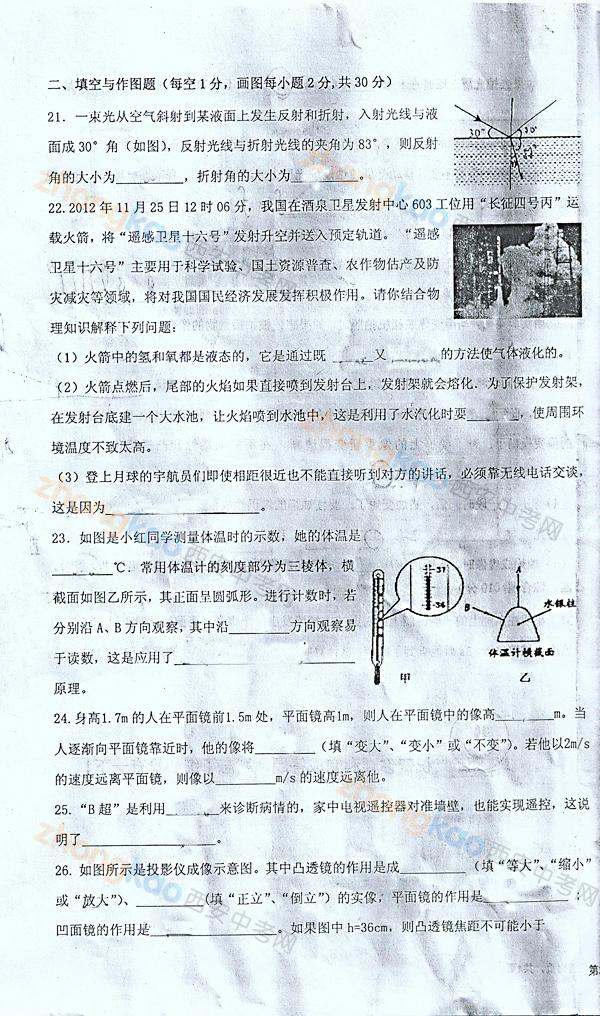 陕师大附中 曲江一中 2012 2013初二第二次月考物理试题 5