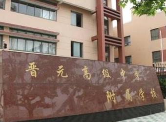 上海晋元高中_晋元高级中学附属学校_幼教网上海分站