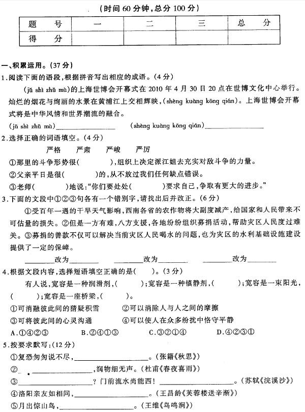 历城二中小升初语文考试题