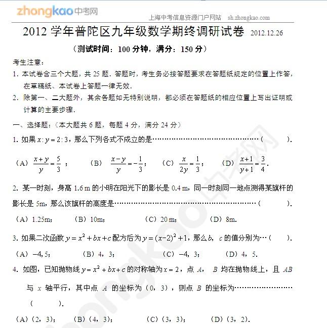 2012学年普陀区九年级数学期终调研试卷 2012.12.26