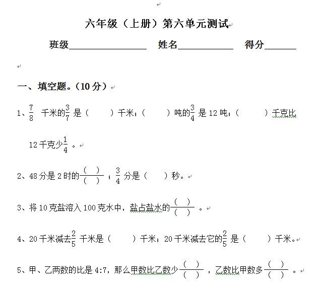 合肥小学六年级数学上册第六单元测试卷及答案