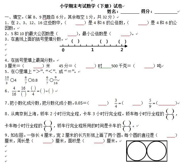 五年级下册数学周记_合肥小学五年级数学下册期末模拟试卷_数学_合肥奥数网