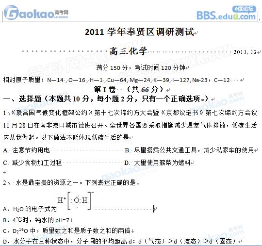 上海市奉贤区2012届高三上学期期末调研测试化学试题(一模)