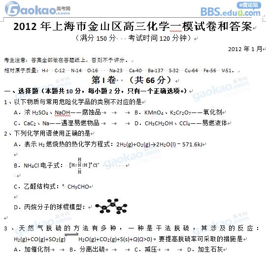 上海市金山区2012届高三上学期期末考试化学试题及参考答案(一模)