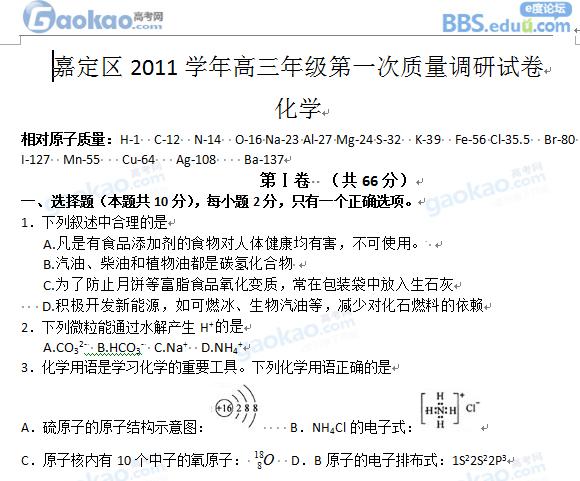 上海市嘉定区2012届高三上学期第1次质量调研化学试卷及参考答案(一模)
