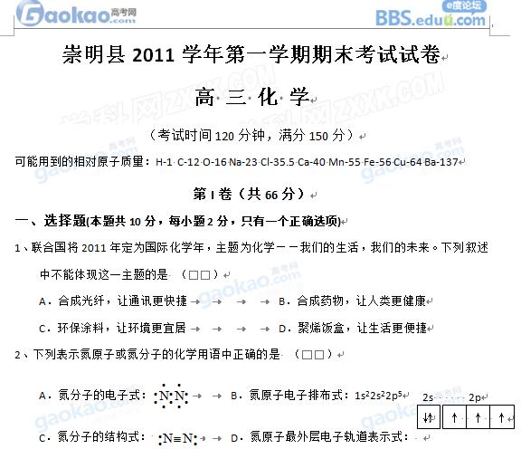 上海市崇明县2012届高三上学期期末考试化学试题及参考答案(一模)